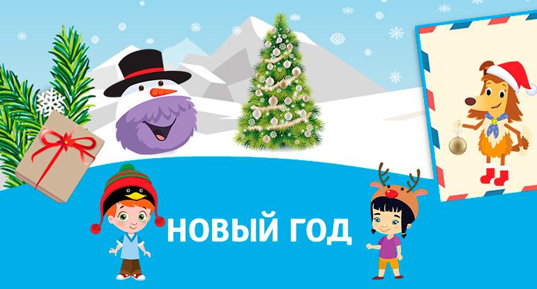 Новый год по-английски!