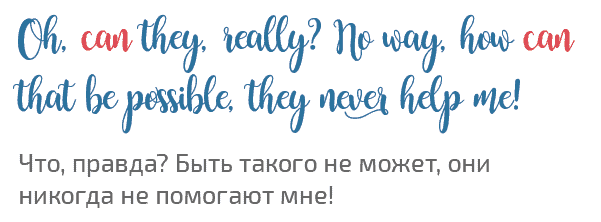 пример модального глагола can Oh, can they, really No way, how can that be possible, they never help me