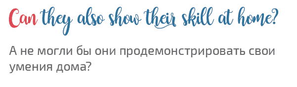 пример модального глагола can Can they also show their skill at home