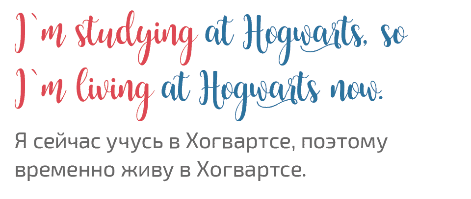пример present continuous I`m studying at Hogwarts, so I`m living at Hogwarts now