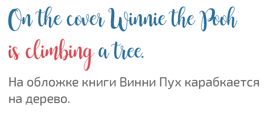 пример present continuous On the cover Winnie the Pooh is climbing a tree