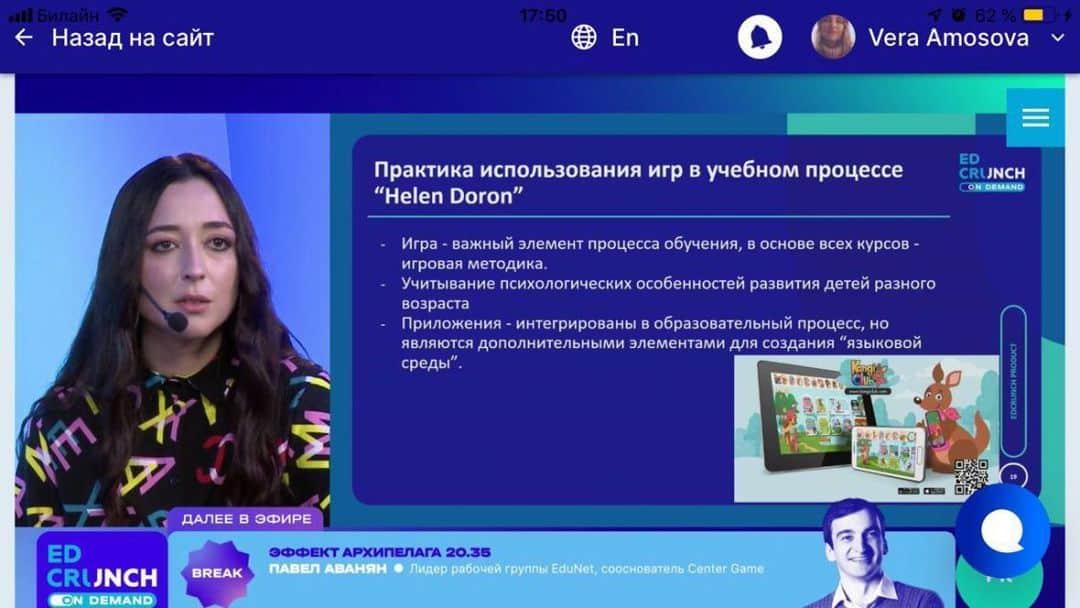 Евгения Истомина поделилась опытом применения методики Helen Doron