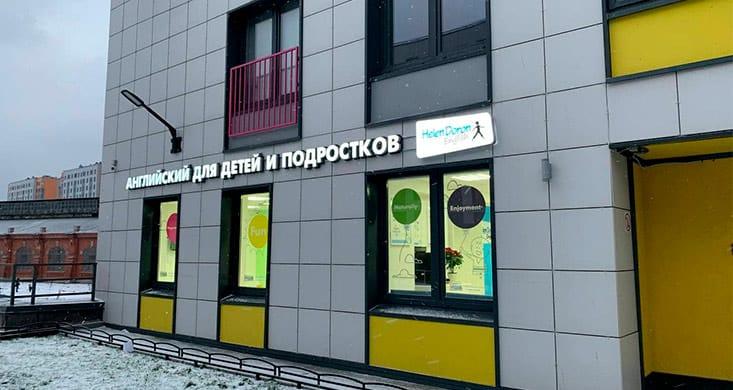 Новая школа Helen Doron English в Санкт-Петербурге