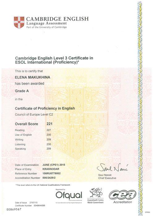 Сертификат CPE