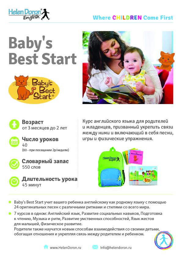 Посмотреть внутри - Baby's Best Start (малышам от 3 мес. до 2 лет)