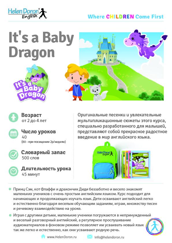 Посмотреть внутри - It's a Baby Dragon для детей от 2 до 4 лет