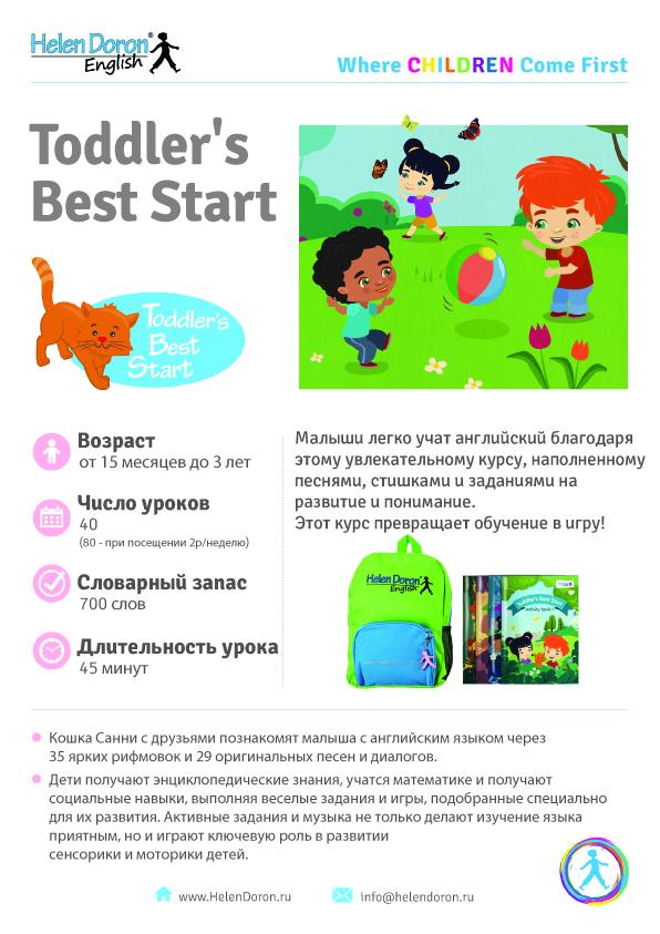 Посмотреть внутри - Toddler's Best Start (деткам от 15 мес. до 3 лет)